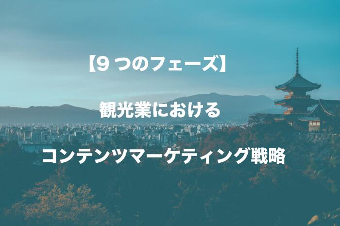 観光_コンテンツ_マーケティング_流れ
