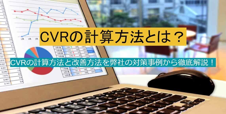 CVRの計算方法と改善方法