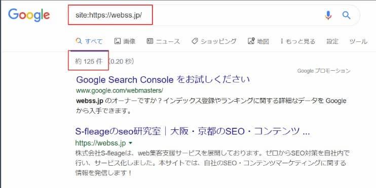 インデックス 確認 Google検索