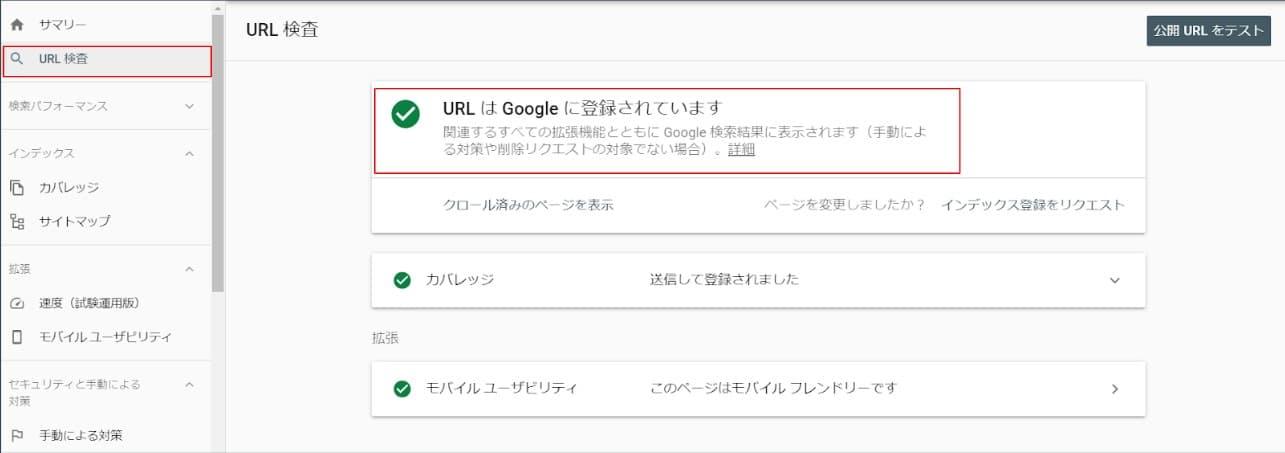 インデックス 確認 URL検査