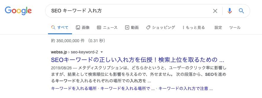 検索結果面に表示されたメタディスクリプションの文章が検索キーワードの部分が太文字で強調している写真