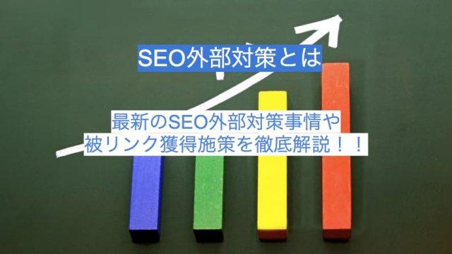 SEO外部対策のトップ画像