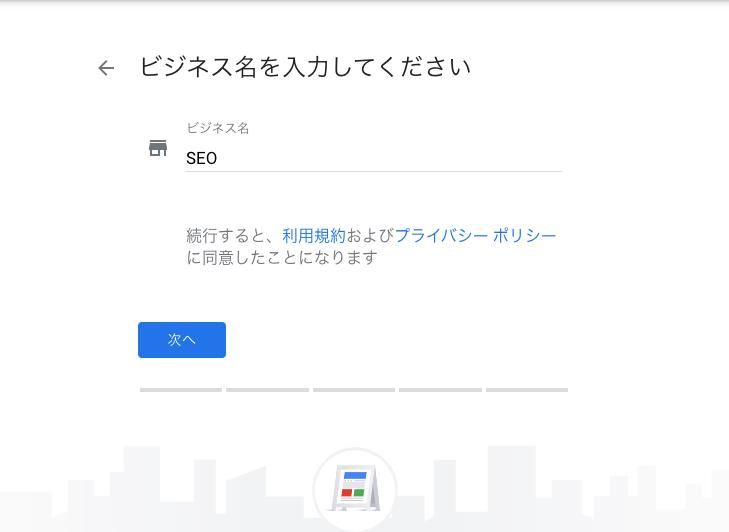 ローカルSEO_Googleマイビジネス_使い方