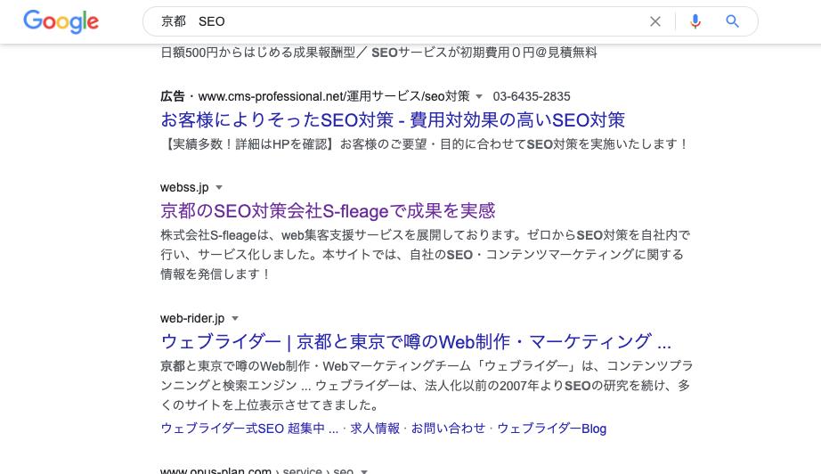 ローカルSEO_Googleマイビジネス_2