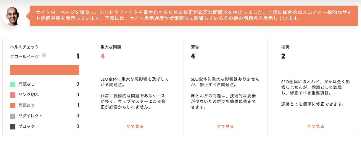 Ubersuggest_サイト監査