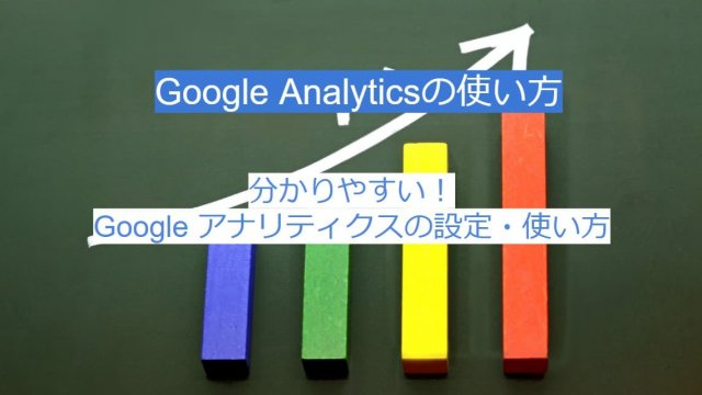 Google Analytics 使い方
