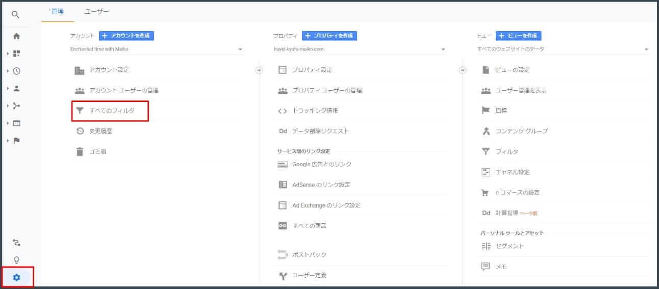 Google Analytics フィルタ設定