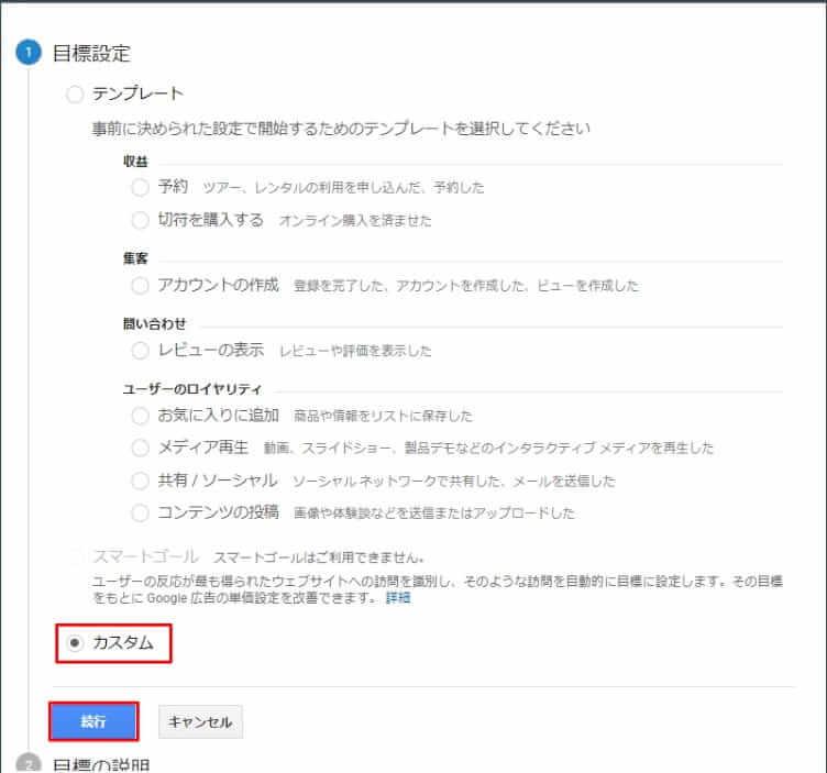 Google Analytics 目標設定