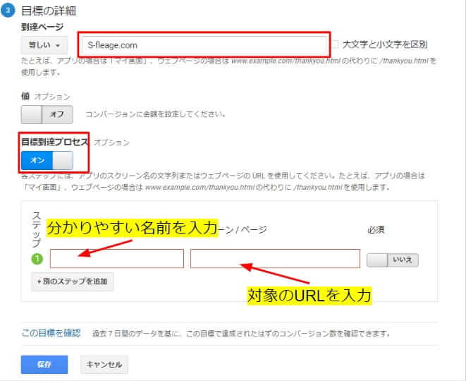 Google Analytics 目標設定