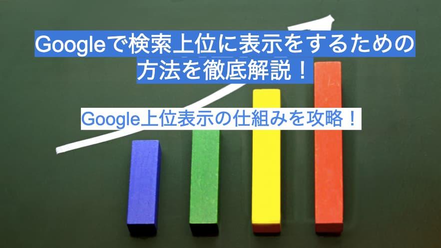 Googleで検索上位表示をするための方法を徹底解説!アイキャッチ画像