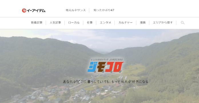 オウンドメディア_マネタイズ_成功例_SEO