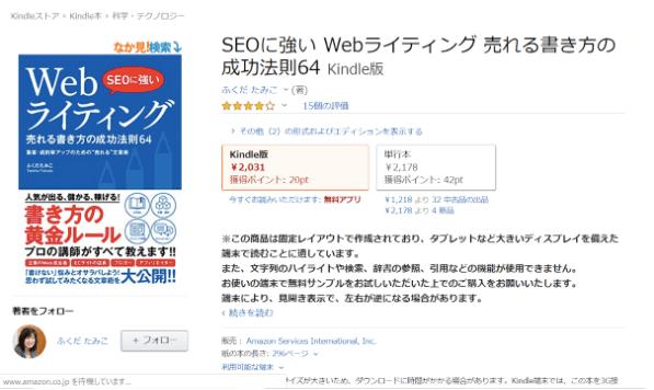 SEOに強い_WEBライティング