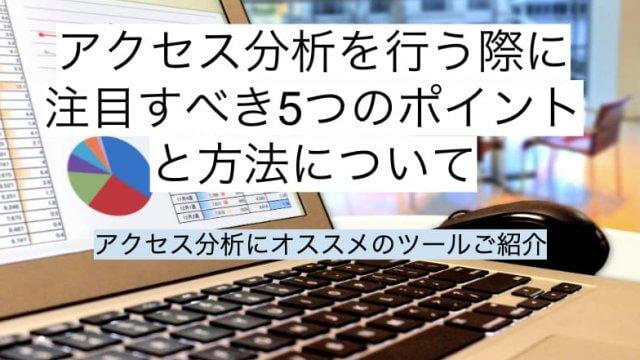アクセス分析_方法