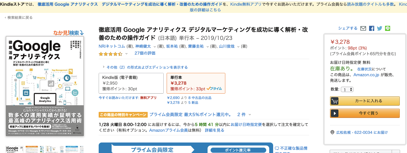 google_analytics_本