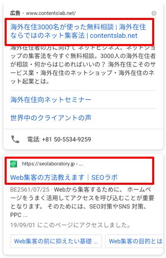 サイト 自然検索