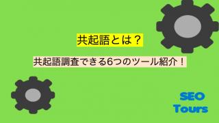 共起語_ツール