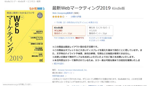 最新Webマーケティング2019 ~解説と事例でわかるITの今~