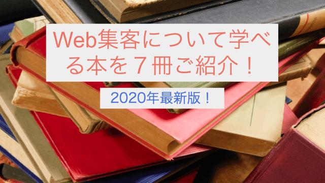 Web集客 本 おすすめ SEO Webマーケティング