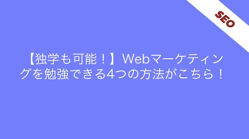 webマーケティング_勉強