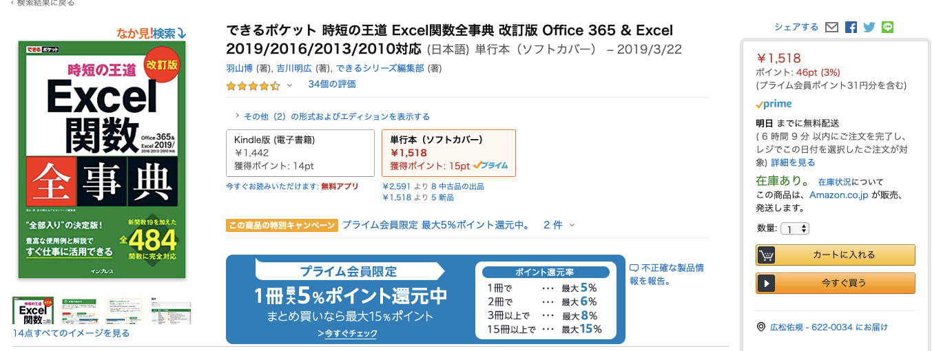 Excel_おすすめ本