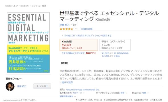 世界基準で学べるエッセンシャル・デジタルマーケティング