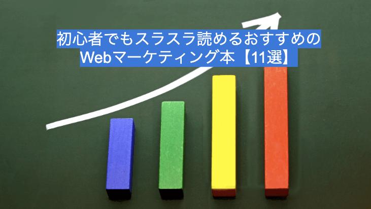 おすすめ_webマーケティング_本