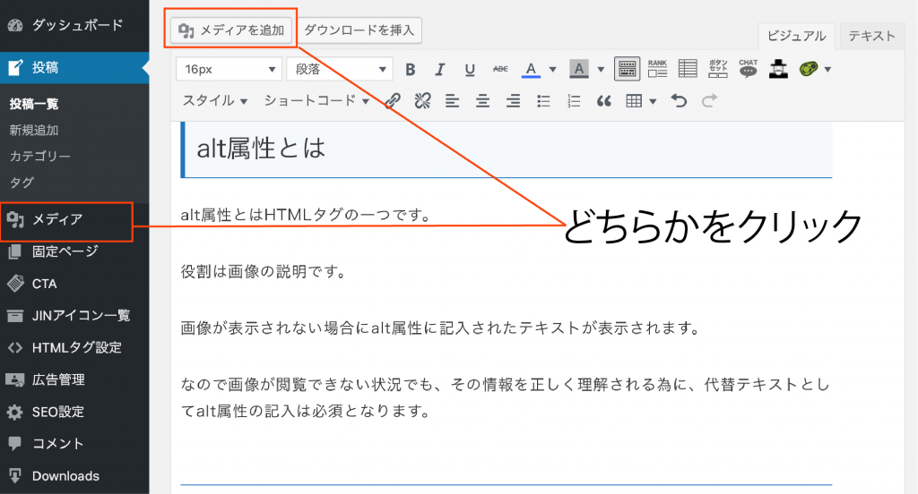 alt属性_wordpress