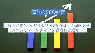 海外SEOについての記事の画像