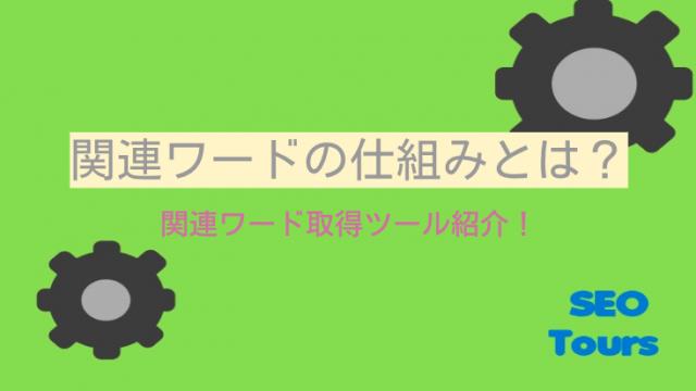 関連ワード_仕組み