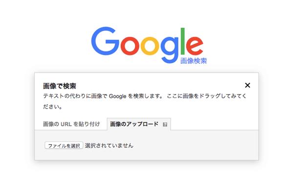 画像で検索_アップロード