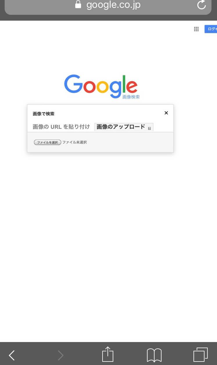 iPhone_画像で検索_アップロード