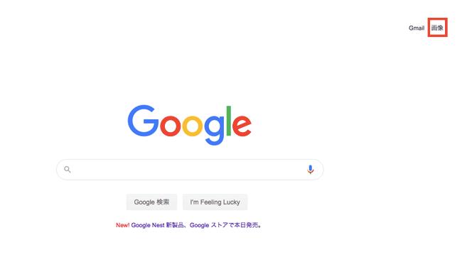 Google_検索画面