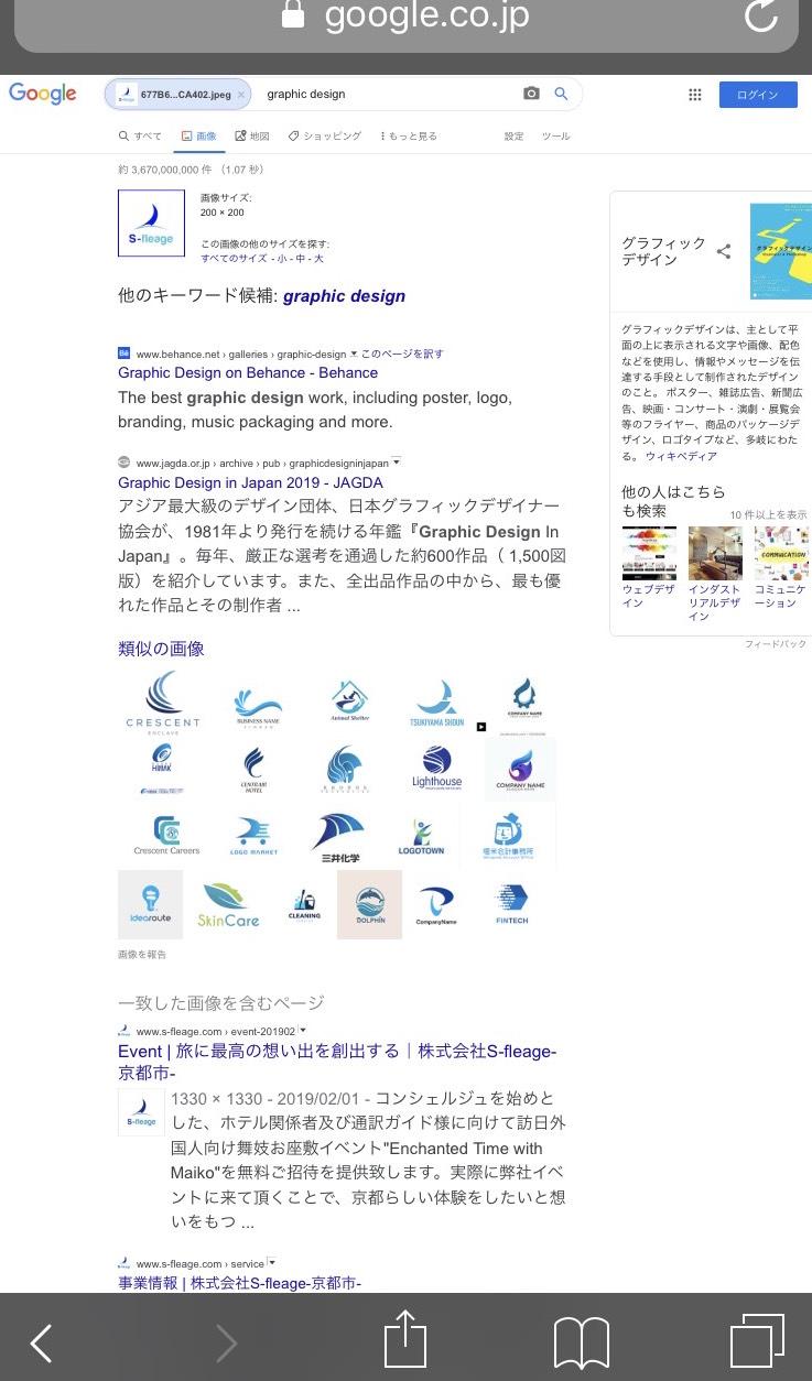 iPhone_画像で検索_検索結果