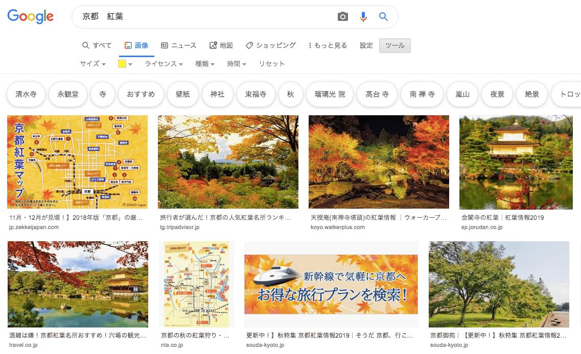 京都_紅葉_黄色