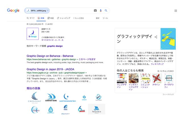 画像で検索_検索結果