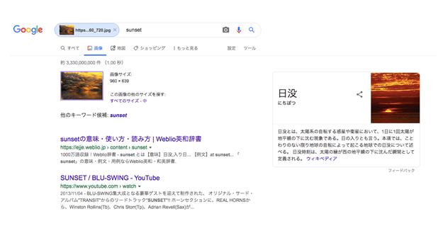 Chrome_画像で検索_結果画面