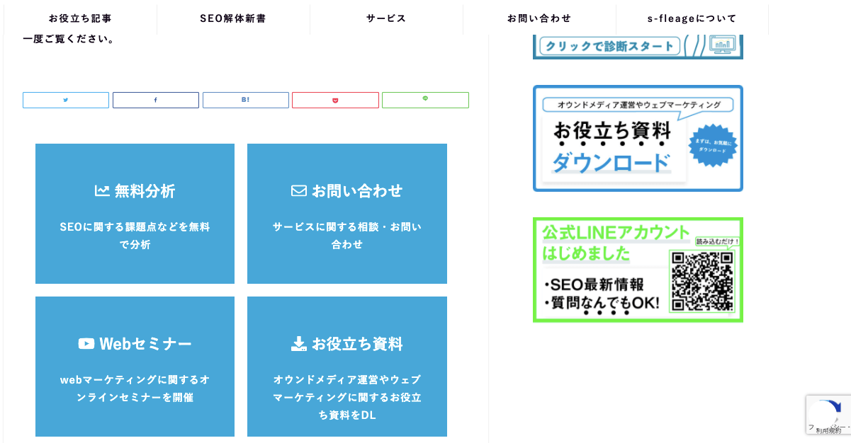 web集客_CTA