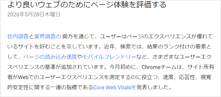 コアウェブバイタル3