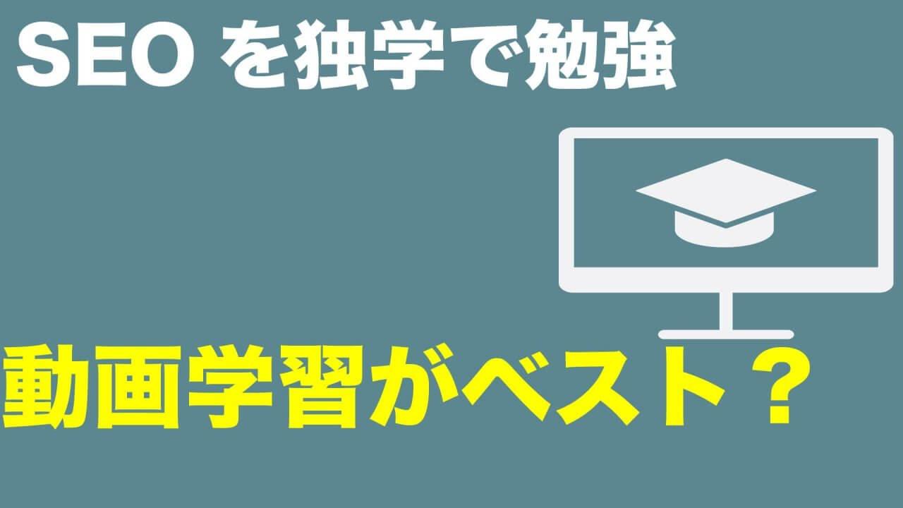 SEO_動画_学習_アイキッチ