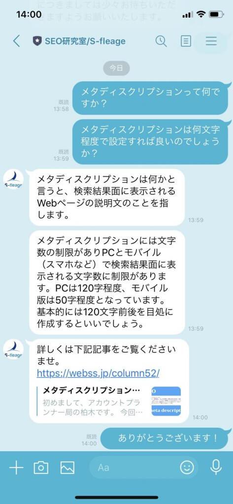 LINE_トーク例