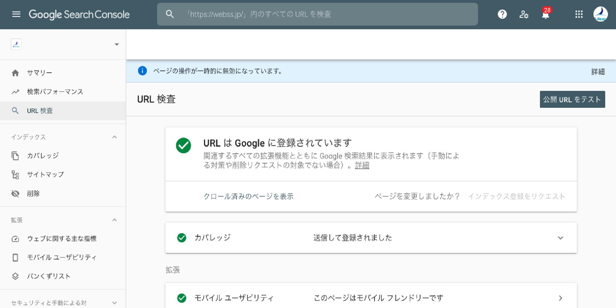 サーチコンソール_使い方_URL検査