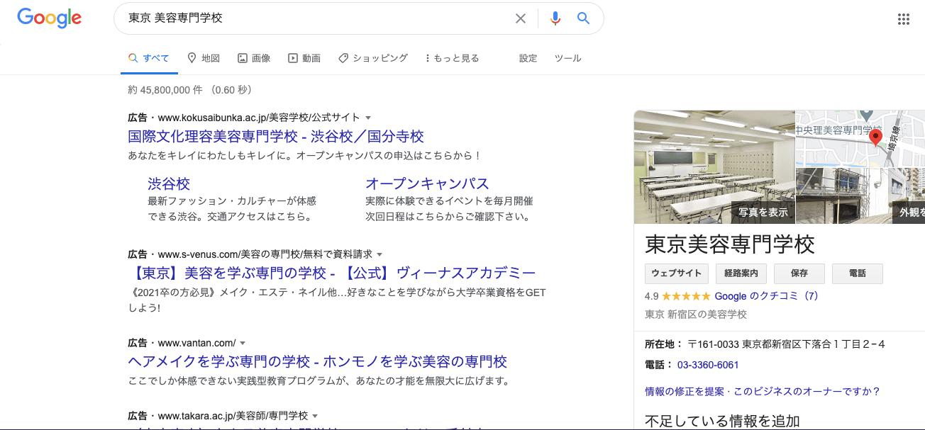 リスティング広告_やり方_検索結果