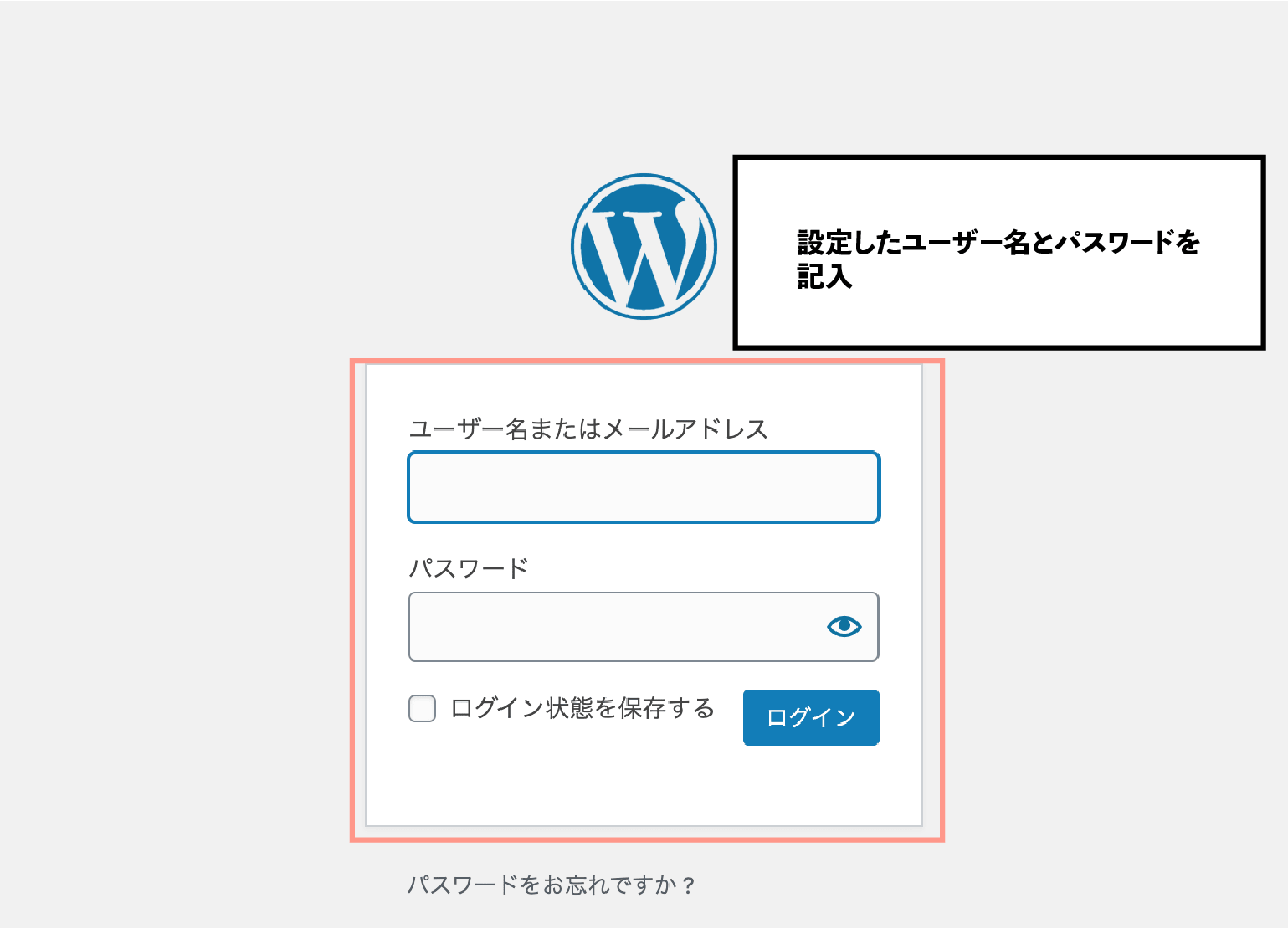 wordpress_ログイン