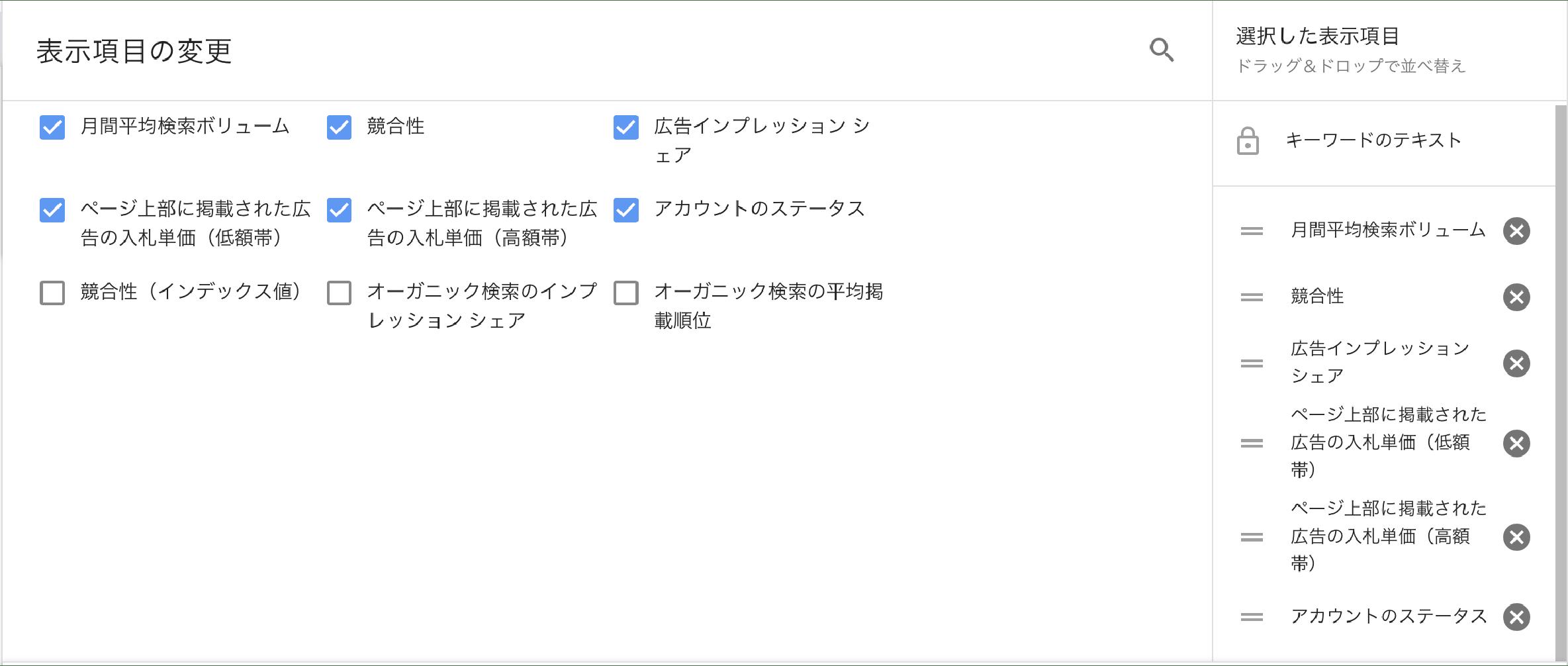 キーワードプランナー_表示項目