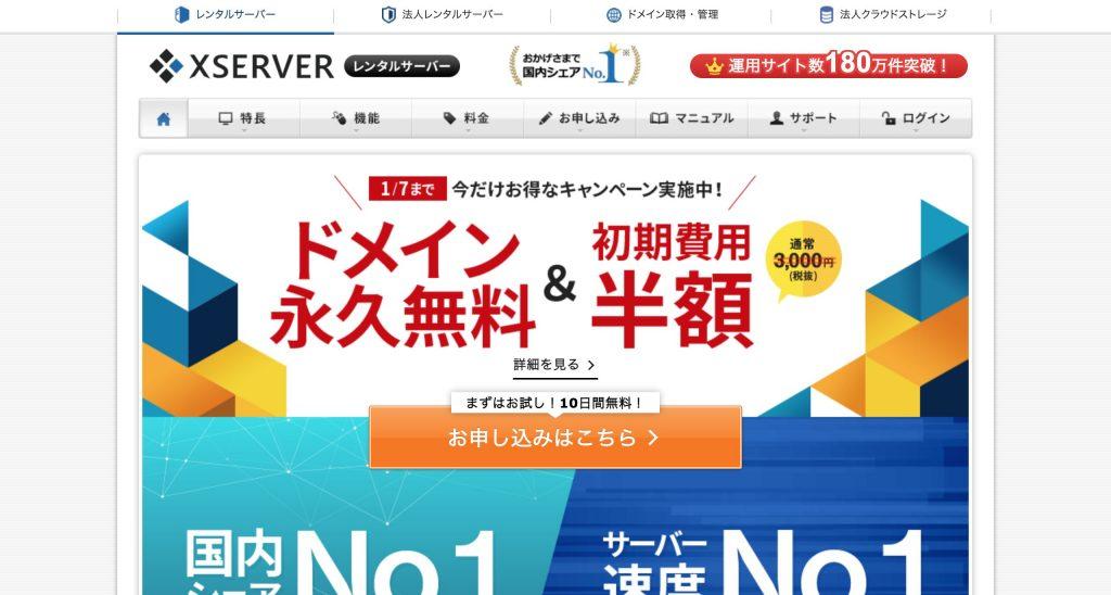 wordpress_集客_レンタルサーバー