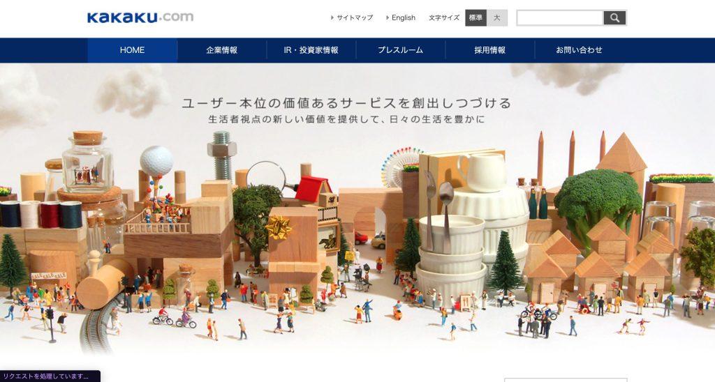 wordpress_コーポレートサイト事例