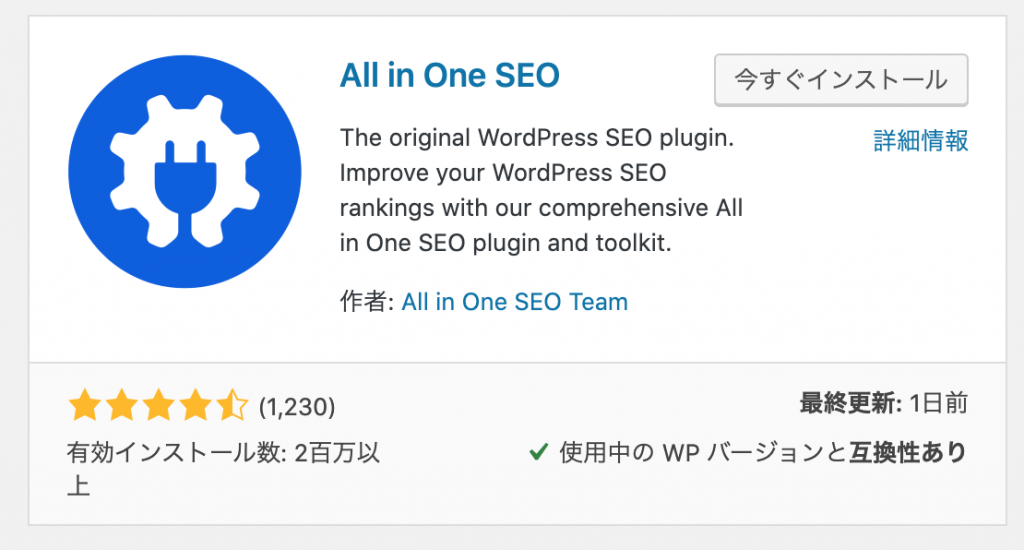 wordpress_all in one seo