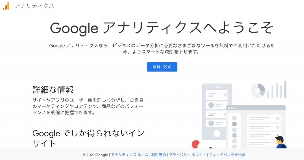 アクセス数_Googleanalytics