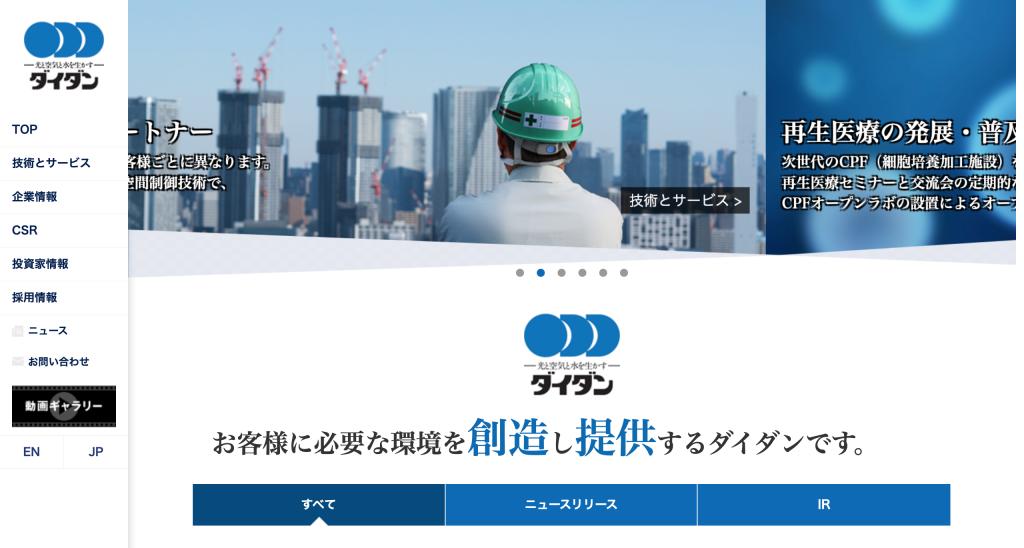DX企業_ダイダン